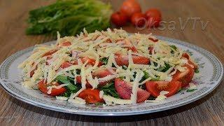 Салат с рукколой. Salad with arugula.